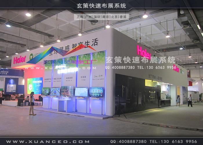 青岛电子展-海尔电器展台搭建(360㎡)