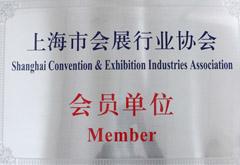 会展行业协会会员单位