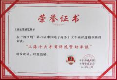 牛商会荣誉证书