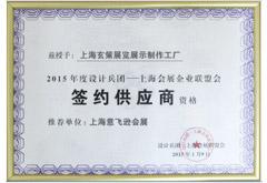 上海会展企业联盟会签约合作单位