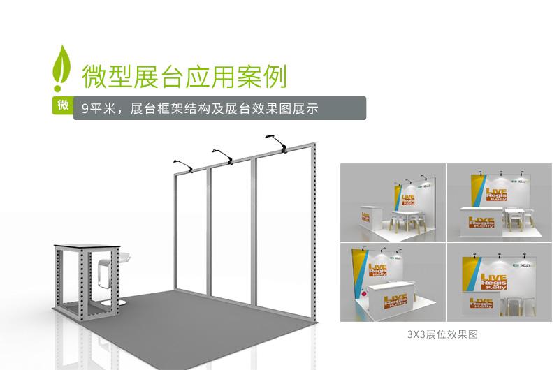 9平米环保展台案例
