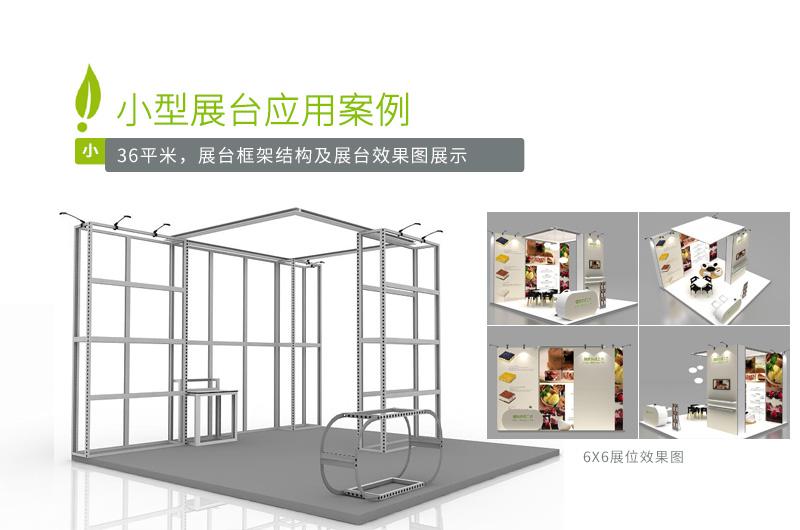36平米环保展台案例
