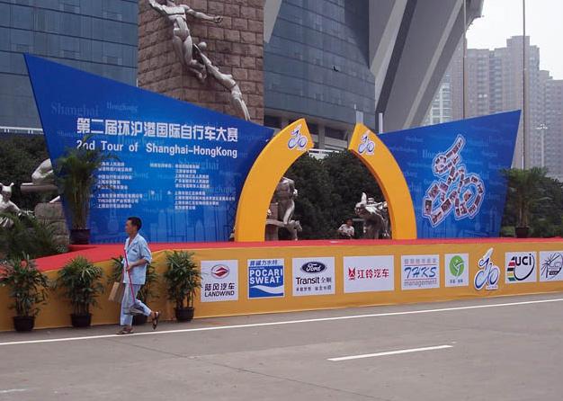 环沪港国际自行车活动制作(15300㎡)